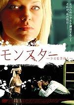 モンスター ~少女監禁殺人~ [DVD]