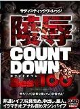 サディスティックヴィレッジ陵辱カウントダウンBest100 [DVD]