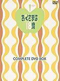 おくさまは18歳 コンプリートDVD-BOX(上巻)[DVD]
