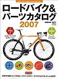 ロードバイク&パーツカタログ 2007 (2007) (エイムック 1324 BiCYCLE CLUB)