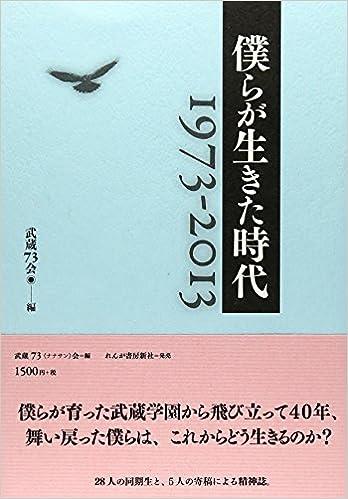 僕らが生きた時代—1973‐2013