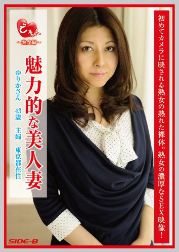 [素人(ゆりかさん)] ど素人 ~熟女編~ 魅力的な美人妻 ゆりかさん 43歳 主婦 東京都在住