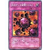 【遊戯王シングルカード】 《暗闇の呪縛》 死のデッキ破壊ウイルス ノーマル sd12-jp027