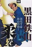 DVD>黒田鉄山・改 柔之巻―進化する鉄山の技 (<DVD>)