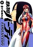 鉄腕バーディーEVOLUTION(11) (ビッグコミックス)