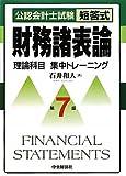 公認会計士試験 短答式 財務諸表論 理論科目集中トレーニング
