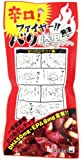 シーラック バリ勝男クン。一味醤油味(ピーナッツ入)辛いけどウマイ編 25g×8袋