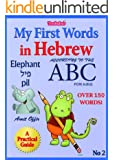 How to Say in Hebrew  (Over 150 First Words in English and Hebrew for Kids) (my first words Book 2) (English Edition)