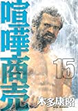 喧嘩商売(15) (ヤングマガジンコミックス)
