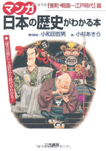 マンガ 日本の歴史がわかる本—室町・戦国~江戸時代篇 -
