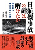 日航機事故の謎は解けたか  御巣鷹山墜落事故の全貌