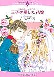 麗しのロイヤル・ロマンス 王子の愛した花嫁 (エメラルドコミックス ロマンスコミックス)