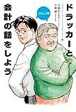 コミック版 ドラッカーと会計の話をしよう<コミック版 ドラッカーと会計の話をしよう> (中経☆コミックス)