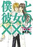 初回限定版 僕と彼女の×××番外編 小冊子+ドラマCD付 (ビーツコミックス)