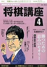 NHK将棋講座 2015年 04 月号 [雑誌]