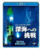 ジェームズ・キャメロンの深海への挑戦 2D+3D ブルーレイ&D...[Blu-ray/ブルーレイ]