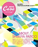 Casa BRUTUS特別編集 渋谷PARCOは何を創ったのか!? ALL ABOUT SHIBUYA PARCO