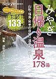 みやぎ日帰り温泉178湯(2015年版)