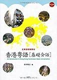広東語初級教材 香港粤語 基礎会話(CD-ROM付)