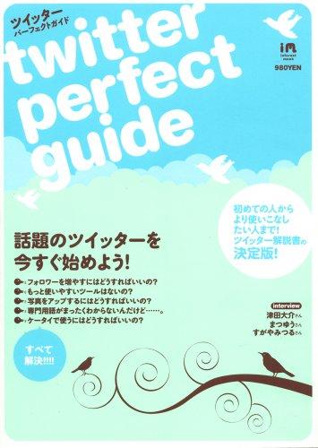 ツイッター・パーフェクトガイド Twitter Perfect Guide. (INFOREST MOOK)