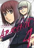 アラクニド 4巻 (デジタル版ガンガンコミックスJOKER)