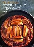■クシ・ガーデンのマクロビオティック本格スイーツ (講談社のお料理BOOK) (単行本)