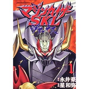 マジンカイザーSKLヴァーサス(1) (Emotion Comics)