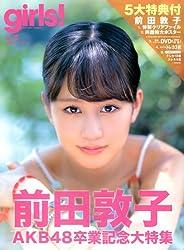 girls! (36) (双葉社スーパームック)