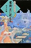 魔狼、月に吠える―大江戸妖怪かわら版〈6〉 (大江戸妖怪かわら版 6)