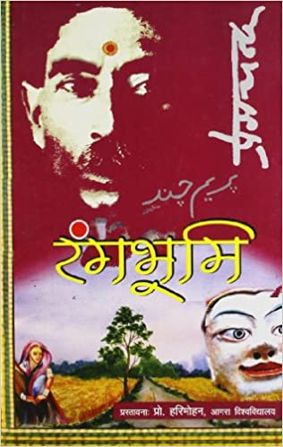 All Munshi Premchand Books : Rangbhoomi