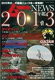 ムーNEWS年鑑2013 (Gakken Mook)