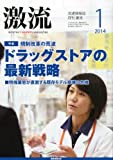 激流 2014年 01月号 [雑誌]