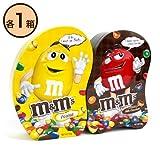 エムアンドエムズ M&M'S ミルクチョコレート&ピーナツチョコレート 立体缶入り食べきりパック1缶ずつセット
