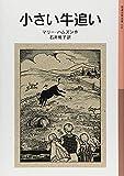 小さい牛追い (改版) (岩波少年文庫134)