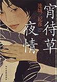 【新装版】宵待草夜情 (ハルキ文庫 れ 1-10)