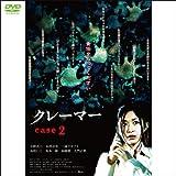 クレーマー case2 (1WeekDVD)