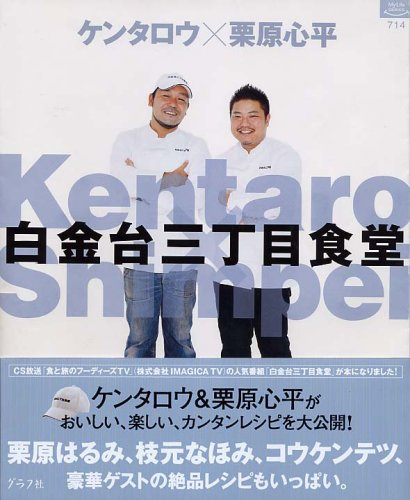白金台三丁目食堂 (マイライフシリーズ 714 特集版)