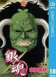 銀魂 モノクロ版 18 (ジャンプコミックスDIGITAL)