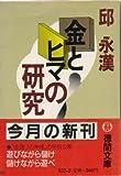 金とヒマの研究 (徳間文庫)