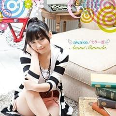 下田麻美1stシングル「シャイニング・フォース クロスエリシュオン」主題歌「awake」