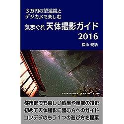3万円の望遠鏡とデジカメで楽しむ 気まぐれ天体撮影ガイド2016 [Kindle版]