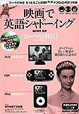 映画で英語シャドーイング/ローマの休日 (Gakken Mook 英語耳&英語舌シリーズ 4)