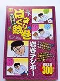 はまぐり絵巻完全版 1 (マンサンQコミックス)