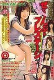 Celeb girls BOMBERS (セレブ・ガールズ・ボンバーズ) 2008年 12月号 [雑誌]
