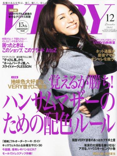 VERY (ヴェリィ) 2010年 12月号 [雑誌]