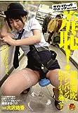 """強制羞恥!大沢佑香に""""無理矢理潮吹きマシンパンツ""""を履かせて公園!マン喫!コンビニ!バス!"""