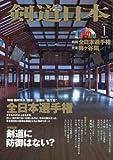 月刊剣道日本 2016年 01 月号 [雑誌]