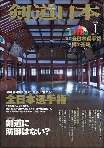 剣道日本2016年1月号