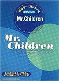超ラク~に弾けちゃう! ピアノソロ Mr.Children