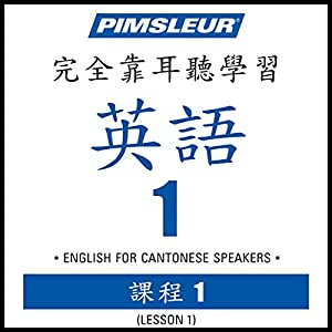 ESL Chinese (Can) Phase 1, Unit 01 Audiobook